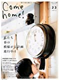Come home! vol.23 私たち、春の模様がえ計画進行中! (私のカントリー別冊) 画像