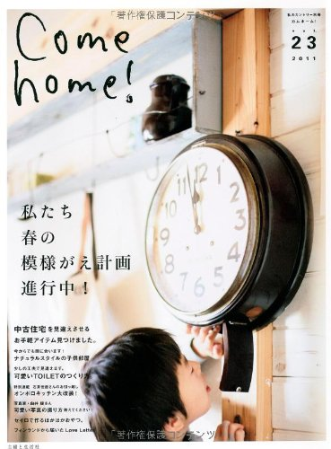 Come home! vol.23 私たち、春の模様がえ計画進行中! (私のカントリー別冊)の詳細を見る