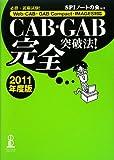 CAB・GAB完全突破法! (2011年度版) [Web-CAB・GAB Compact・IMAGES対応]