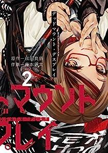 デッドマウント・デスプレイ 2巻 (デジタル版ヤングガンガンコミックス)