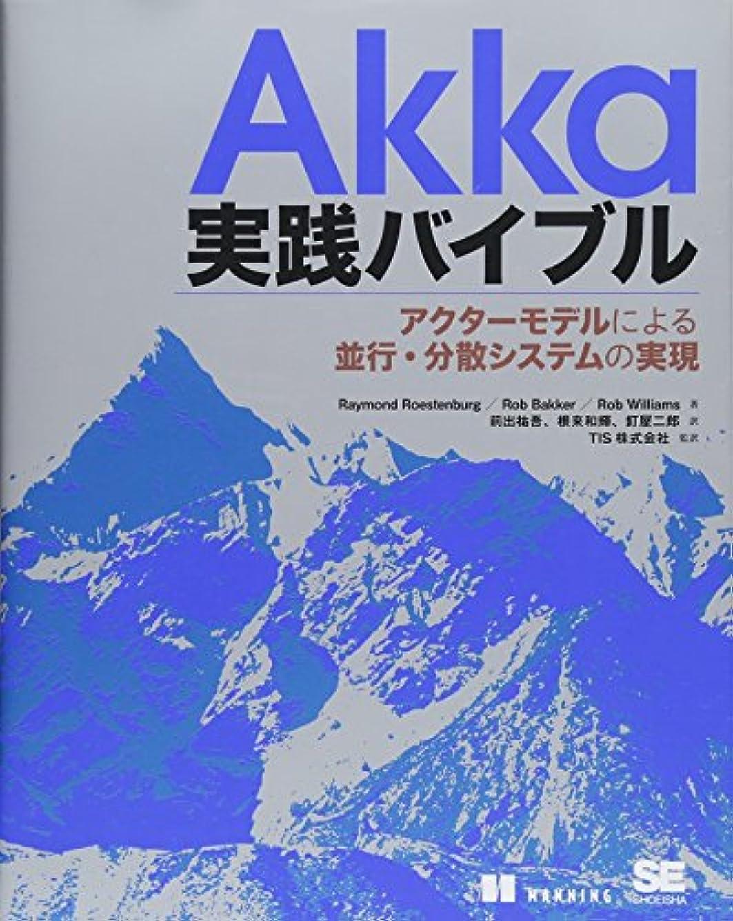 時刻表消す農奴Akka実践バイブル アクターモデルによる並行?分散システムの実現