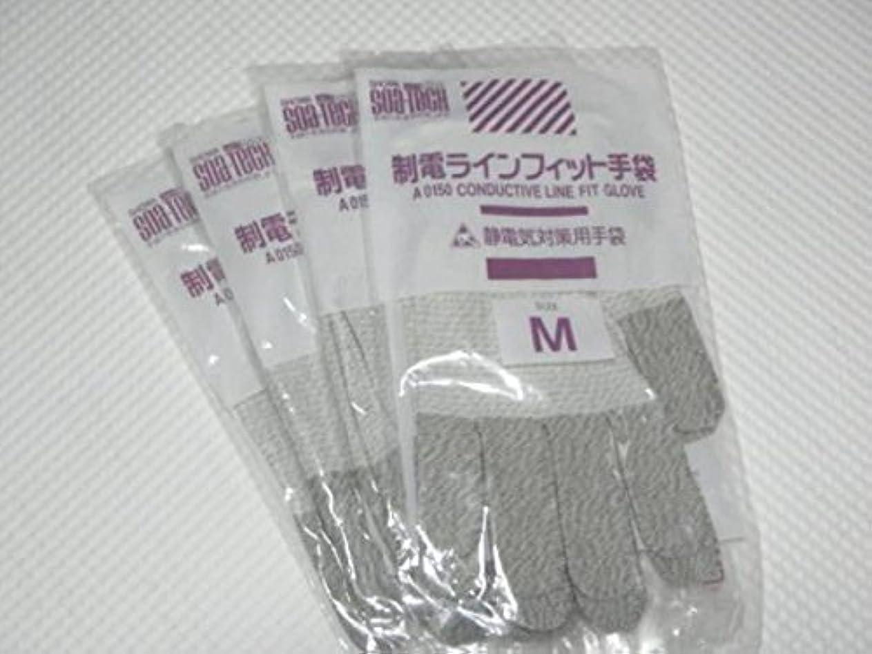 有効弾薬東方ショーワグローブ 制電ラインフィット手袋 Mサイズ A0150-M②