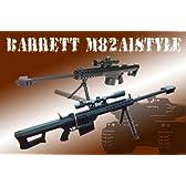 対戦車 バレットM82A1 タイプ コッキング  全長113cm  (ガンホルダー付属) 対象年齢18歳以上
