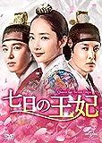 七日の王妃 DVDSET12