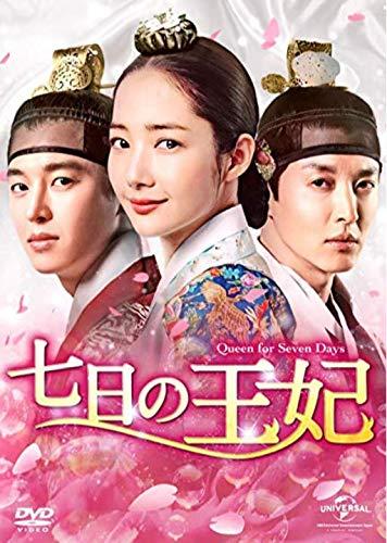 韓国ドラマ 七日の王妃 DVD-SET1+2 12枚組