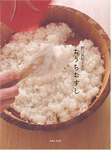 野口真紀さんのおうちおすし―自分で作るからおいしい。家族で食べればもっと楽しいの詳細を見る