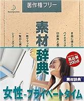 素材辞典 Vol.141 女性 ~プライベートタイム編
