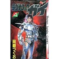 ラグナロック・ガイ 4 (少年サンデーコミックス)