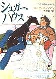 シュガー・ハウス (ハヤカワ・ミステリ文庫)