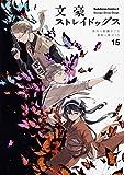 文豪ストレイドッグス コミック 1-15巻セット