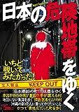 日本の危険地帯をゆく (鉄人文庫) 画像