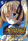 天空の扉(4) (ニチブンコミックス)