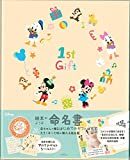 ホールマーク 絵本のような命名書 ディズニーミッキー&ミニーと仲間たちEAL-722-678