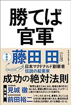 [藤田田]の勝てば官軍(新装版) (ワニの本)
