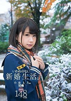いわれのない新婚生活。小泉まり(仮)初撮 パイパン148cm ミニマム [DVD]