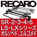 RECAROシート対応 シートレール スズキ ジムニー JA12/JA22 右席用 SR-3 LX エルゴメドなど対応