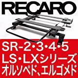 RECAROシート対応 シートレール ホンダ フィット GD1/2/3/4 右席用  SR-3、LX、エルゴメドなど対応