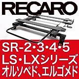RECAROシート対応 シートレール トヨタ ハイエース200系 右席用 SR-3、LX、エルゴメドなど対応