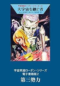 宇宙英雄ローダン・シリーズ 2巻 表紙画像