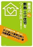 最高の断熱・エコ住宅をつくる方法 カラー最新版