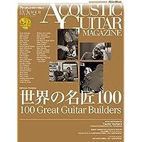 アコースティック・ギター・マガジン (ACOUSTIC GUITAR MAGAZINE) 2018年 9月号 Vol.77 (CD付) [雑誌]