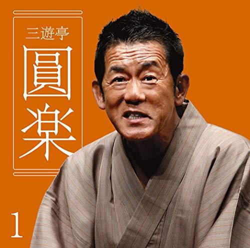 三遊亭圓楽1「朝日名人会」ライヴシリーズ126「船徳」「浜野矩随」「一文笛」「ねずみ」