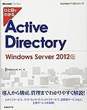 ひと目でわかる ActiveDirectory WindowsServer2012版 (TechNet ITプロシリーズ)