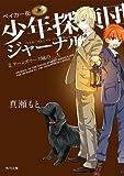 ベイカー街少年探偵団ジャーナル II アーンズワース城の殺人 (角川文庫)