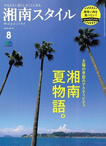 湘南スタイルmagazine 2018年8月号
