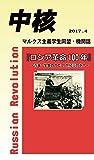 【新書版】『中核』~ロシア革命100年~ (マルクス主義学生同盟・中核派 機関誌)