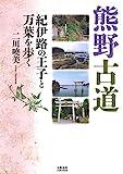 熊野古道 紀伊路の王子と万葉を歩く (文藝春秋企画出版)
