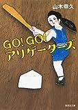 GO!GO!アリゲーターズ (集英社文庫) 画像