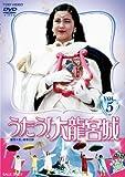 うたう!大龍宮城 VOL.5[DVD]