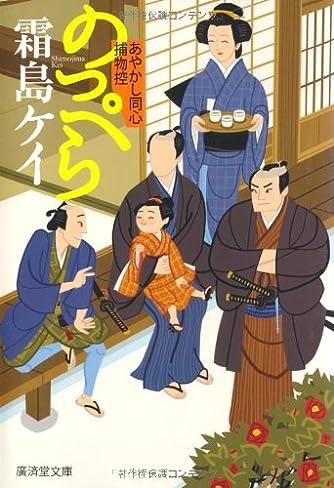 のっぺら-あやかし同心捕物控え- (廣済堂モノノケ文庫)