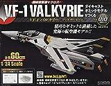 マクロス VF-1 バルキリーをつくる(10) 2020年 4/15 号 [雑誌]