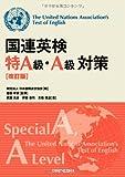 国連英検特A級・A級対策