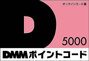 DMM.comポイントコード 5,000円(5,000pt) オンラインコード版