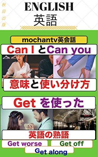 [英語学習] Can I とCan you の意味と使い分け方, Getを使った英語の熟語 11フレーズ『Get worse』『Get off』『Get along』等 (海外旅行・英語)