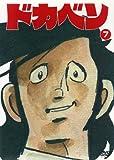 ドカベン3枚パック 春のセンバツかけた関東大会決勝編 [DVD]