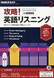 NHKラジオ 攻略! 英語リスニング 2017年2月号 [雑誌] (NHKテキスト)