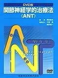 DVD版 関節神経学的治療法(ANT)