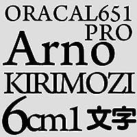 6センチ arnopro ブラック sRGB 6,6,7 oracal651 ファイングレード 切文字シール カッティングシール カッティングステッカー