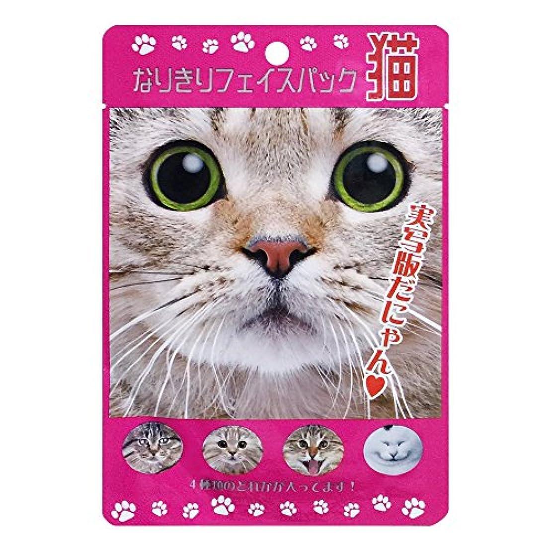 評価つぼみ罹患率なりきりフェイスパック 猫 (1シート(20mL))