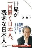 世界が一目置く日本人、残念な日本人 三笠書房 電子書籍