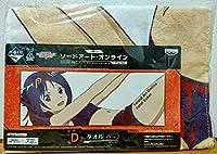 ソードアート・オンライン GAME PROJECT 5th Anniversary Part1 D賞 タオル ユウキ フェイタル バレッド 約80cm