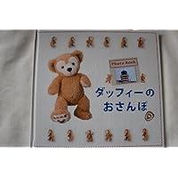 ダッフィーフォトブック「ダッフィーのおさんぽ」2013年10月4日発売