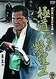 極道たちの野望2[DVD]