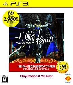 白騎士物語 -光と闇の覚醒- PlayStation 3 the Best - PS3