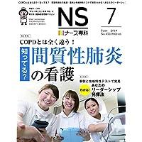 ナース専科 2018年7月号 (間質性肺炎の看護/リーダーシップ発揮法)