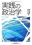 実践の政治学 (法律文化ベーシック・ブックス)